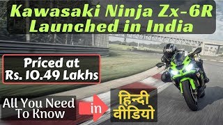 Kawasaki Ninja ZX 6R Price in India - Features, Launch Date, All Details in HINDI VIDEO