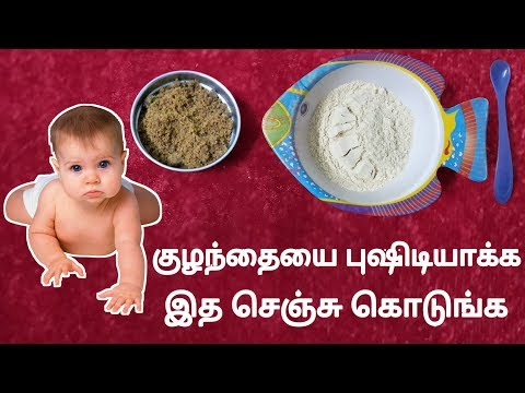 How to Gain Weight for baby in Tamil | Best Foods for Weight Gain in Babies and Kids