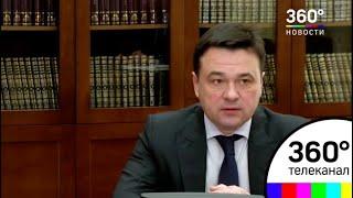 Андрей Воробьев: необходимо объяснить жителям программу губернатора