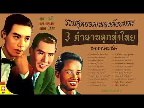 3 ตำนานลูกทุ่งไทย ( ทูล ทองใจ  พร ภิรมย์  ปอง ปรีดา )