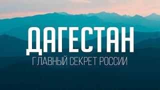ДАГЕСТАН - ГЛАВНЫЙ СЕКРЕТ РОССИИ / Большой фильм о Дагестане
