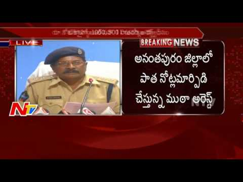 Police Busts Old Currency in Anantapur || Seized 1 Crore Old Currency || NTV
