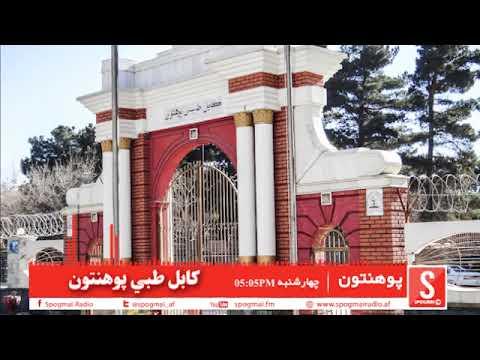Kabul Miedcal University-Pohantoon Program Spogmai Radio-2018-1-24