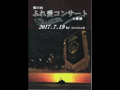 第37回 ふれ愛コンサート in 愛媛 海上自衛隊東京音楽隊