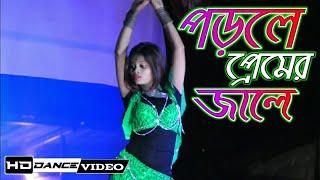 Porle premeri jale Bengali song dance performance