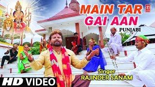 Main Tar Gai Aan I Punjabi Devi Bhajan I RAJINDER SANAM I Full HD Song I