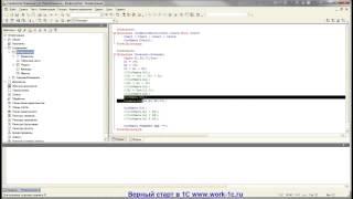 Курсы 1С Программист Бесплатный урок № 08 Процедуры(http://youtu.be/7gEPIk4NyAY Бесплатный урок Программист 1С Зайди на http://shop.work-1c.ru/ad/22091/ и стань успешным Программистом..., 2013-09-04T07:10:41.000Z)