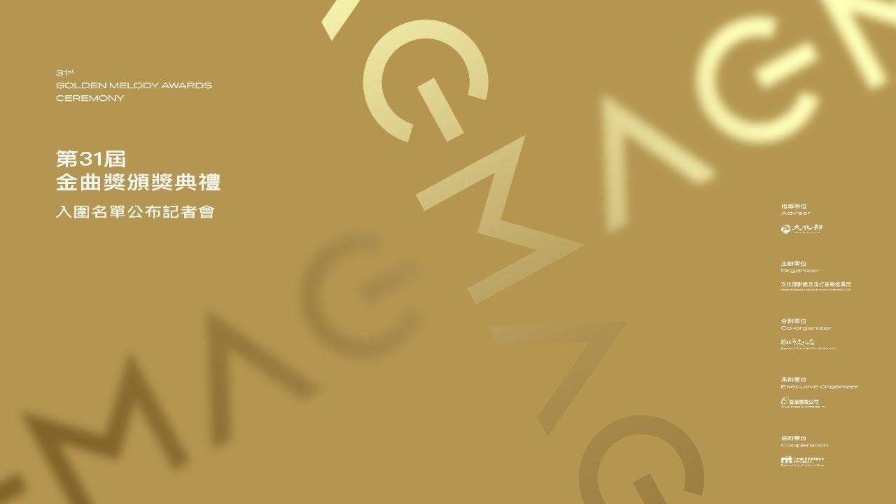 第31屆流行音樂金曲獎 入圍名單公布記者會