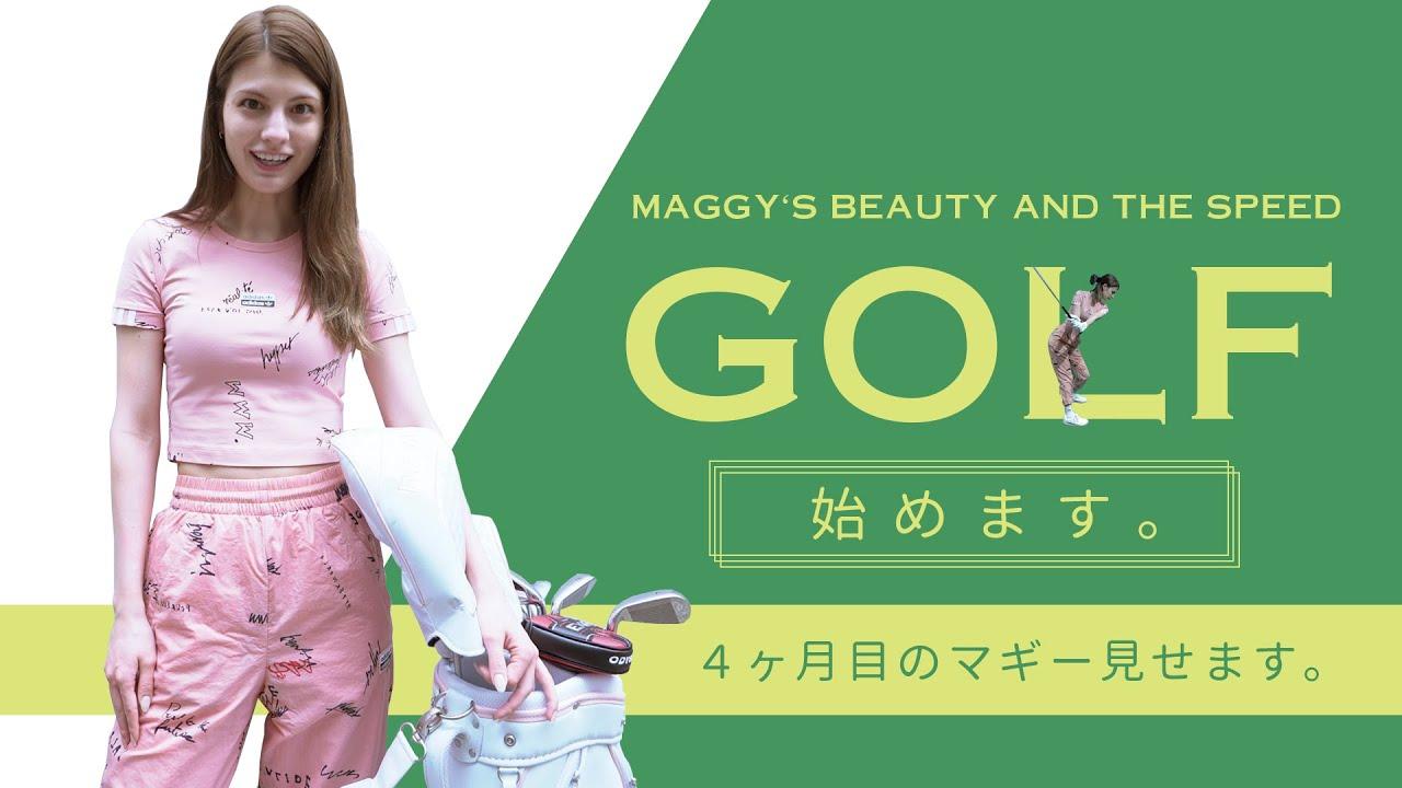 【新企画】マギー、ゴルフ始めました。~プライベートレッスンに行く~