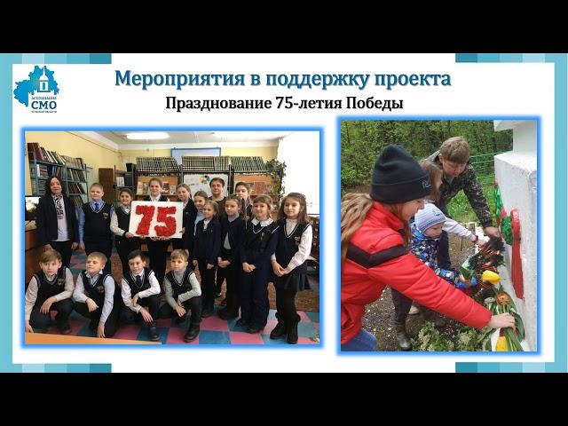 ТОС Родина Ефремов. Проект: Спортивно-игровое оборудование «Наследники Победы»