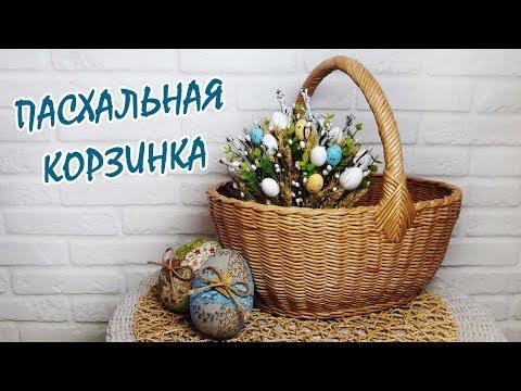 Пасхальная корзина для яиц и кулича из газетных трубочек