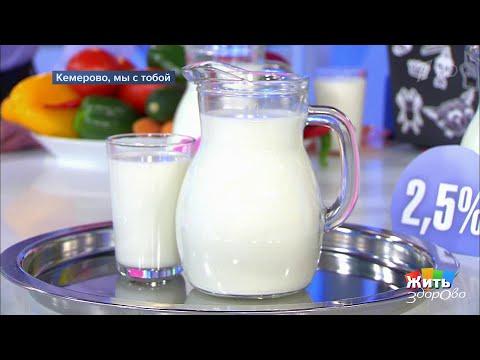 Молоко - пить или не пить? Жить здорово! (27.03.2018)