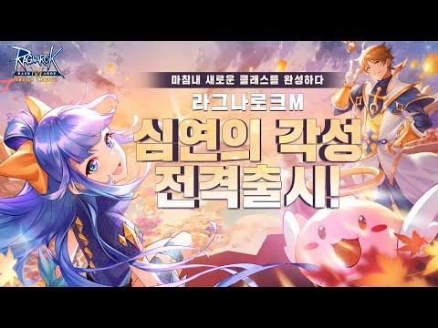 라그나로크M: 시즌2 빛과 그림자 홍보영상 :: 게볼루션