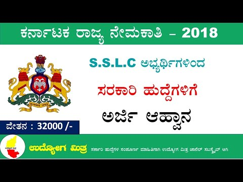 GOVERNMENT JOB OPPORTUNITY FOR 10 TH PASS CANDIDATES|| ಹತ್ತನ