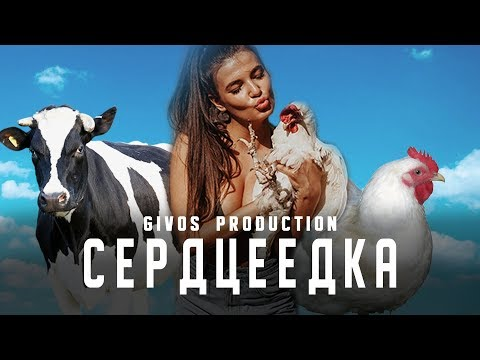 ЕГОР КРИД - СЕРДЦЕЕДКА (ПАРОДИЯ By Givos Production)