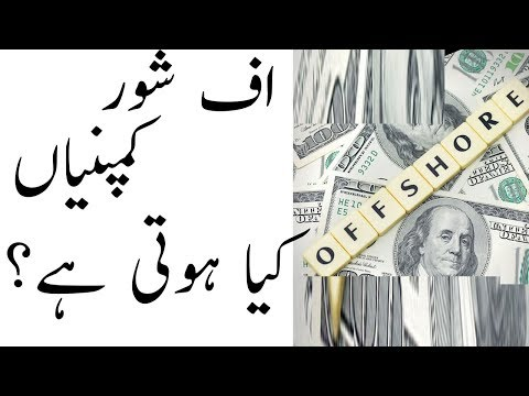what is offshore companies|how do offshore companies work|offshore company benefits|yaqeen