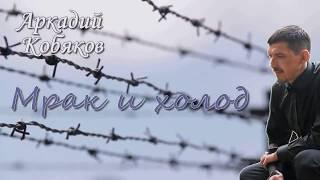 (От этой песни мороз по коже и душу рвёт на части) Аркадий Кобяков Мрак и холод