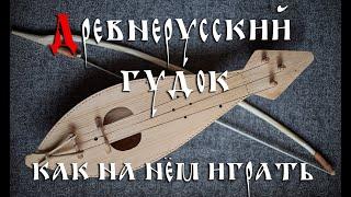 Древнерусский гудок: способ игры (Аncient Russian lyra)