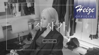 [LIVE CLIP] 헤이즈(Heize) - 작사가 (Title)