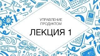 Управление продуктом. Лекция 1 (весна 2014)