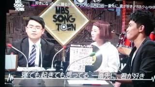 2015.4.24 MBS SONG TOWN 第一回 三戸なつめちゃんの「好きになった人に...