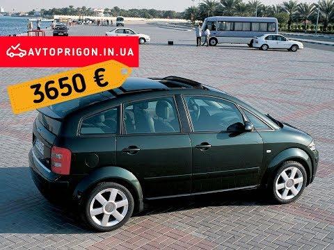 Audi A2 1.2 TDI АКПП за 3650€ - обзор из Литвы / Avtoprigon.in.ua