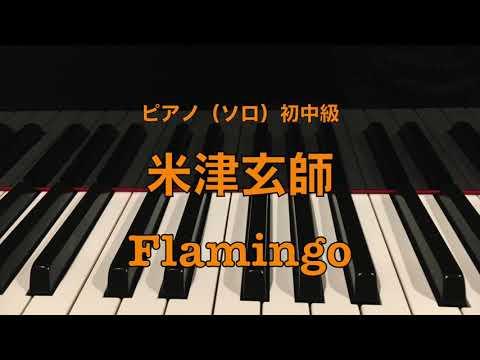 Flamingo 米津 玄師