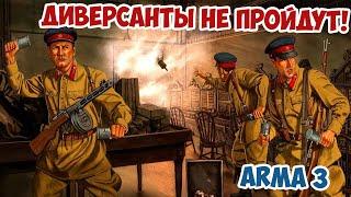 Бойцы НКВД на страже важного моста Arma 3 Iron Front