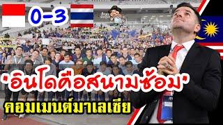 คอมเมนต์มาเลเซียหลังไทยบุกชนะอินโด 3-0 ศึกคัดบอลโลกนัด 2