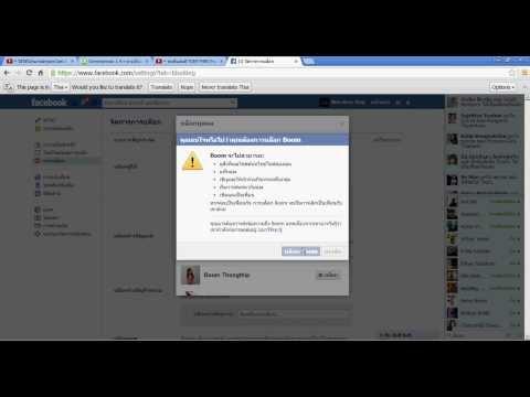 วิธีปลด บล็อกเพื่อนใน เฟรช facebook
