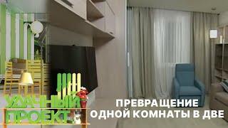 как сделать зоны в однокомнатной квартире