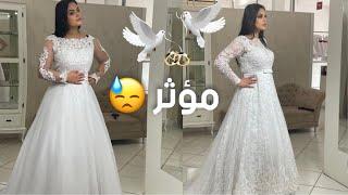 اختاروا معنا فستان العرس 🥰   يحيى و سحر