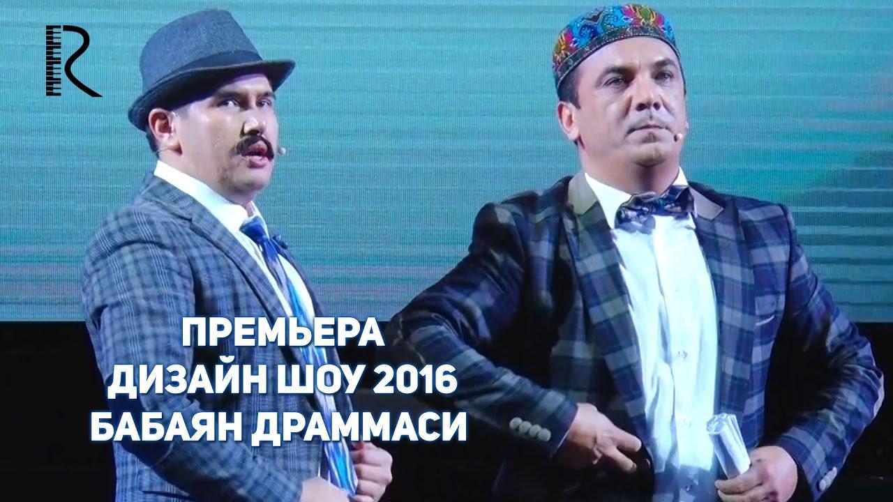 ПРЕМЬЕРА ДИЗАЙН ШОУ 2016 - БАБАЯН ДРАММАСИ (DIZAYN JAMOASI)