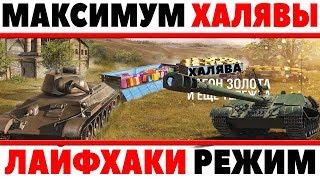 НЕ ПРОПУСТИ! КАК ИЗЪЯТЬ МАКСИМУМ ХАЛЯВЫ ИЗ РЕЖИМА! ЛАЙФХАКИ ДАЮЩИЕ БОЛЬШЕ ПОДАРКОВ World of Tanks