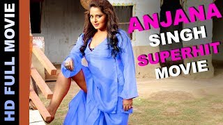 ANJANA SINGH  | SUPERHIT BHOJPURI MOVIE 2017 | HD FILM