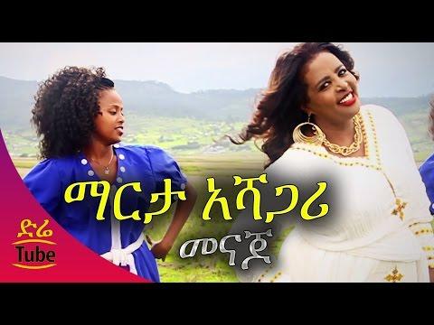Ethiopia - Martha Ashagari (ማርታ አሻጋሪ መናጆ ) - Menajo New! Ethiopian Music 2016