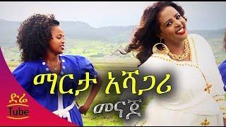 Martha Ashagari - Menajo (Ethiopian Music)