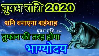 वृषभ राशि 2020 #शनि देव बनायेंगे शहंशाह तुफान की तरह होगा भाग्योदय #taurus_prediction #vrishabh_rash