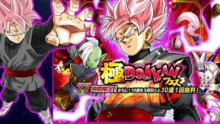 SS ROSE GOKU BLACK DOKKAN SUMMONS! CRAZY SSR PULLS! Dragon Ball Z Dokkan Battle JP