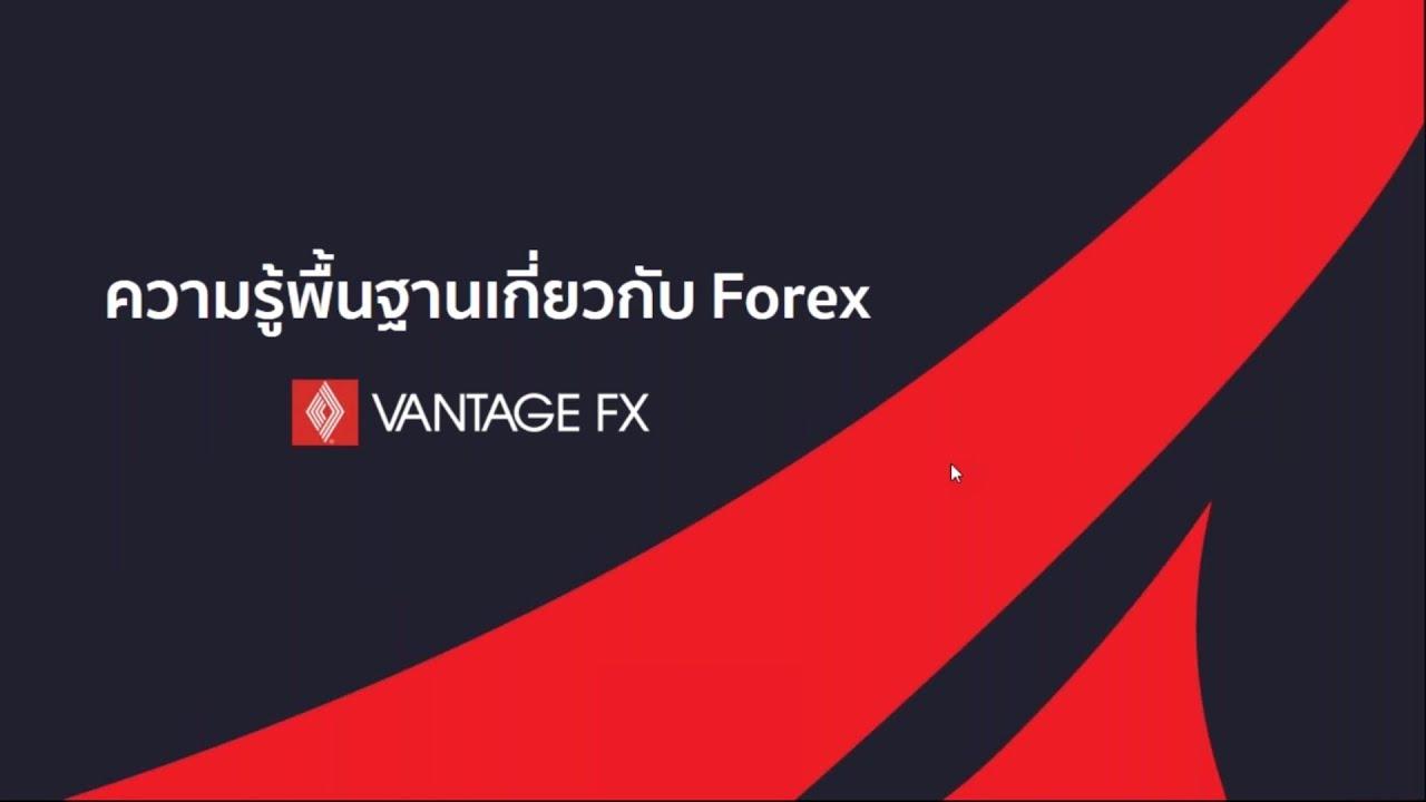 Vantage FX TH – ความรู้เบื้องต้นเกี่ยวกับ Forex