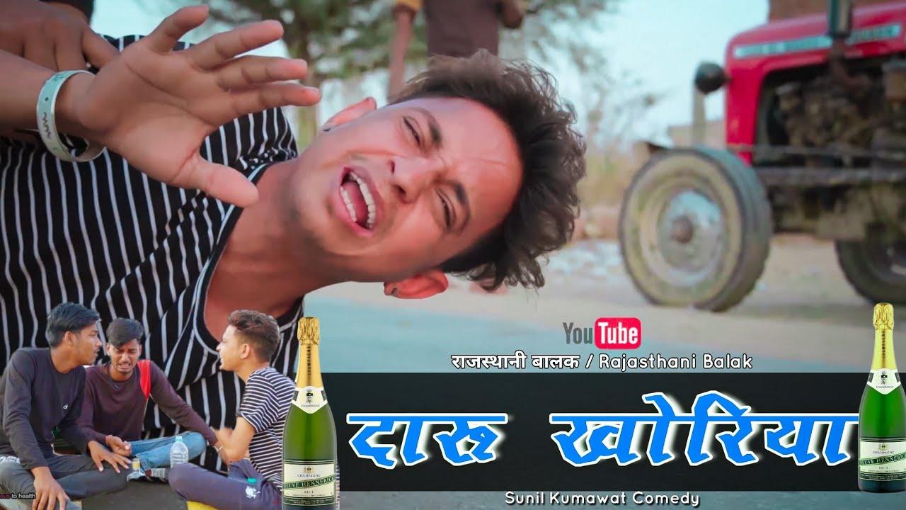 दारू-खोरिया 🍾 :- भांति भांति का । Rajasthani Balak । Sunil Kumawat Comedy । Sunil Comedy ।