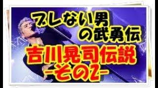 吉川晃司伝説 ブレない男の知られざる武勇伝(その2) 数ある吉川晃司伝...