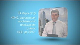 Бухгалтерский вестник ИРСОТ 213. ФНС разъяснила особенности повышения ставки НДС до 20%