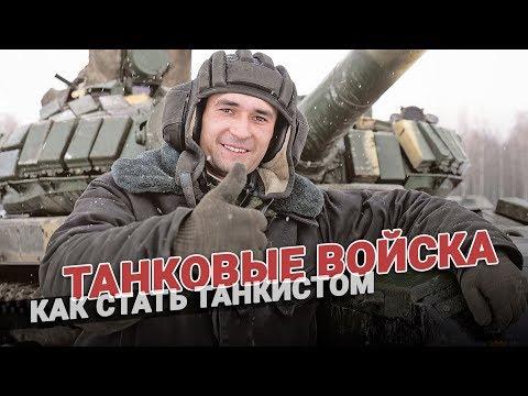 Как стать танкистом