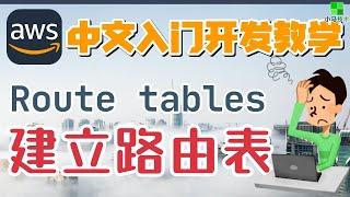AWS 中文入门开发教学 - 建立公网路由表 - 让我们的子网连接到互联网 route table p.13