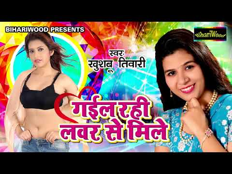 Khushboo Tiwari New Love Song - Lover Se Mile Gail Rahi | Bhojpuri New Songs 2017