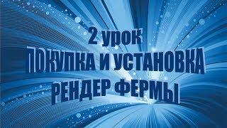 2 урок ПОКУПКА И УСТАНОВКА РЕНДЕР ФЕРМЫ