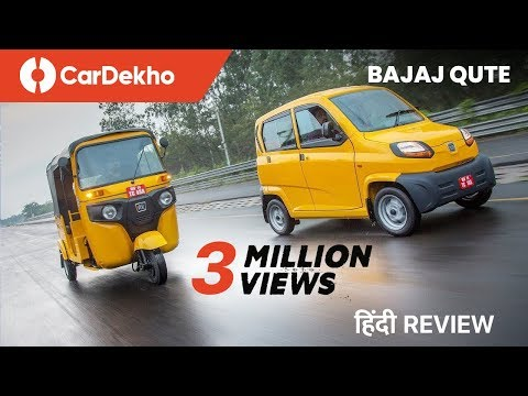 2018 Bajaj Qute First Drive Review in Hindi | CarDekho.com
