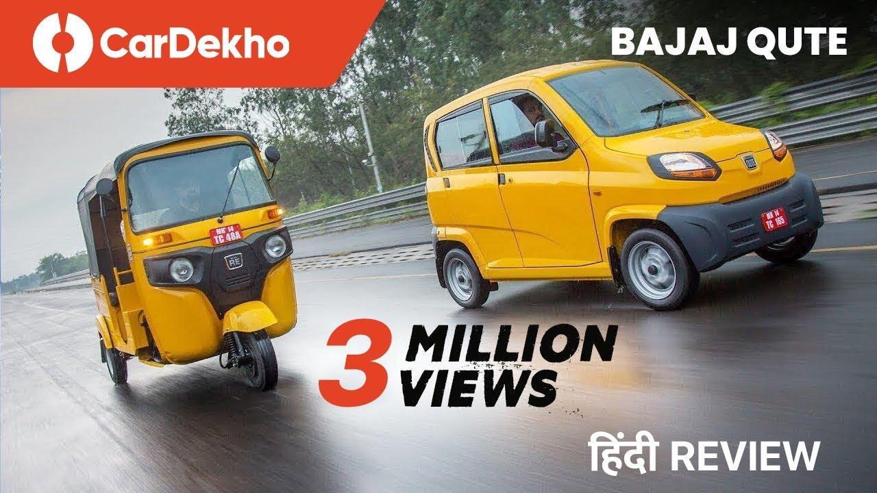 Bajaj Qute (RE60) Price, Images, Review & Specs