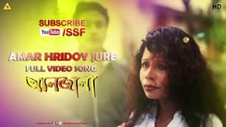 Amar Hridoy Jure Video Song | Anjaana | Santanu Ghose | Tista Bhattacharya | Shri Sudip Nag